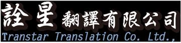 詮星翻譯有限公司|翻譯社